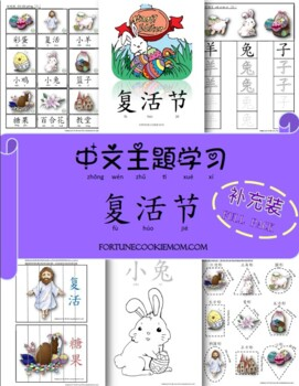 Easter Theme FULL Pack  (Simplified Chinese with Pinyin)