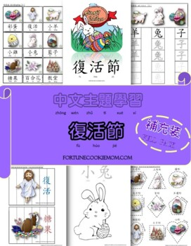 Easter Theme FULL Pack  (Traditional Chinese with Pinyin)