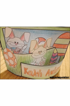 Easy 3D Easter Card_Εύκολη 3D πασχαλινή κάρτα