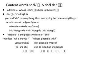 Easy Chinese Grammar (4/8 Elementary)