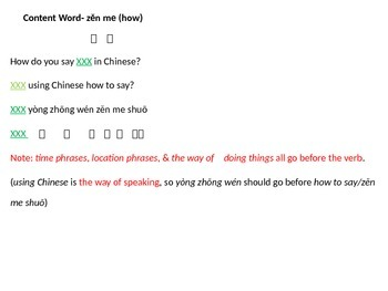 Easy Chinese Grammar (5/8 Elementary)