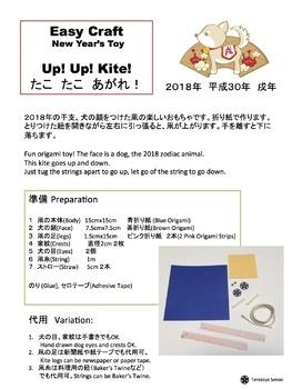 Japanese Craft: Easy Craft - Up! Up! Kite! 2018 お正月用 簡単工作おもちゃ
