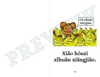 Easy Mandarin Reader - Xiǎo hóuzi xǐhuān xiāngjiāo