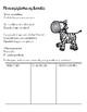 Ecosistemas Cuaderno Interactivo, Laboratorios, y Apuntes 37 páginas