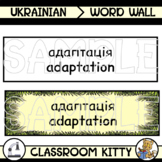 Ecosystems Word Wall : Ukrainian / English
