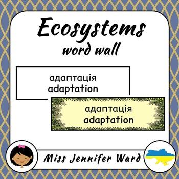 Ecosystems Word Wall in Ukrainian/English