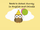 Back to School Survey in English and Chinese