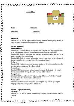 Editable Birthday Party Lesson Plan
