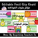Editable Fruit Flip Chart - مؤشر سلوك الفواكه