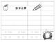 Editable Morning work template: Math + Chinese(简体)