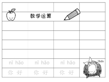 Editable Morning work template: Math + Chinese(简体)