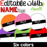 Editable name tag ~Freebie ~