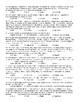 Edith Hamilton's Mythology Ch. 2 Mult Ch Quiz & KEY (50q)