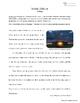 Editing #3: Winter Solstice & Sled Racing Printable Prompts (Grades 3-7)