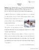 Editing #3: Winter Solstice & Iditarod Printable Prompts (