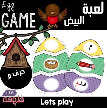 Egg Game (لعبة البيض)