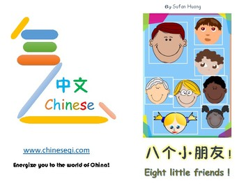 Eight Little Friends Level one Minibook in Chinese