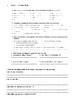 Elementary Level ESL test
