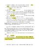 Elements of Fiction: Plot Components Practice Sheet