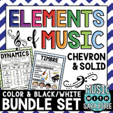 Elements of Music - Anchor Charts - {Color and B/W BUNDLED SET}