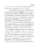 Elements of Romanticism in Frankenstein paper