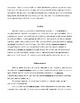Elements of Short Story Reading and Note Sheet