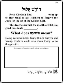 Elul Yahadus Booklet