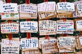 Ema - Japanese photo - Wooden plaque