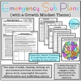 Emergency Sub Plans with a Growth Mindset Theme - 1 or 2 Days