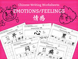 Emotions & Feelings - Chinese writing activity worksheets
