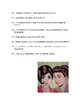 En Espanol 1 Un 2 etapa 2  Student survey & questions inco