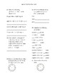 EnVisions Grade 3 Topics 9-12 Benchmark Practice Test