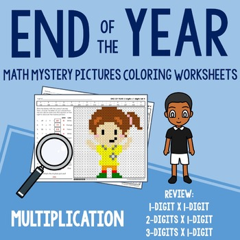 End of the Year Multiplication Coloring Worksheets by Printables and ...