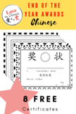 End of the Year Chinese Award Certificates