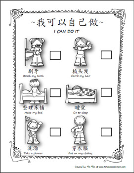 End of the Year Memory Book {English with Simplified Chinese}