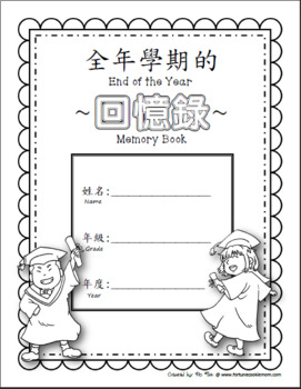 End of the Year Memory Book {English with Traditional Chinese}