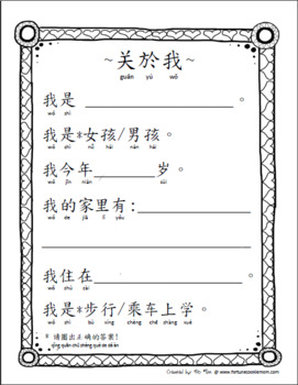 End of the Year Memory Book {Simplified Chinese with Pinyin}