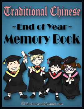End of the Year Memory Book {Traditional Chinese}