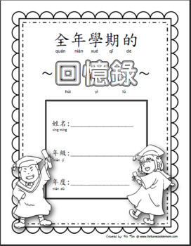 End of the Year Memory Book {Traditional Chinese with Pinyin}