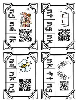 Ending Blends Activities { nk, ng, nd, lk, ft, nt} CCSS (QR Codes)