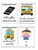 English - Arabic Bus Driver Language Flashcards