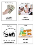 English - Arabic Cafeteria Staff Flashcards