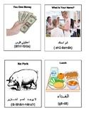 English - Arabic Cafeteria Staff Flashcards