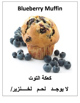 English - Arabic Language Flashcards - Cafeteria Food