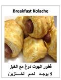 English - Arabic Language Flashcards - Cafeteria Food