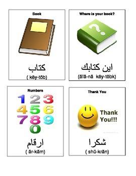 English - Arabic Language Flashcards - Librarian