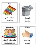 English - Arabic Language Flashcards - Music