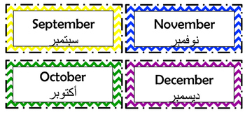English/Arabic Months of the Year