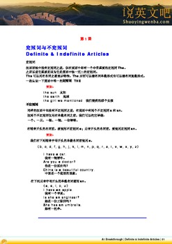 English Grammar for Chinese Students - (Elementary - Part 1)