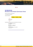 English Grammar for Chinese Students (Intermediate - Part 1)